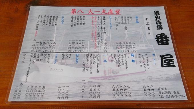 天売_炭火海鮮番屋メニュー
