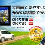 カーナビの買い換えを検討中 ゴリラ CN-GP750D