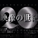 NHK 映像の世紀 デジタルリマスター版が放送される