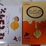 北海道土産で珍しいものを見つけた