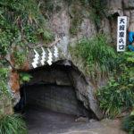 2016年GW 九州&四国名所巡り31 ~女木島①~