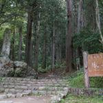 鳳来寺山に登る ~表参道~