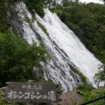 -9.2016年夏 北海道帰省 知床オシンコシンの滝