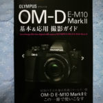 OM-D E-M10 MarkII購入 ~自動開閉レンズキャップ・保護フィルム・撮影ガイド~