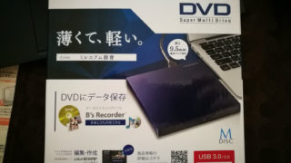 IO DATAのDVDドライブ(DVRP-UT8LN)