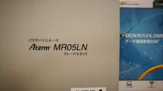 NEC Aterm MR05LN 3B モバイルルーターを購入!!