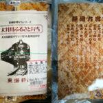13.大井川鐵道の旅6 -大井川本線 SL(お弁当)-