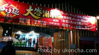 大つけ麺博2017