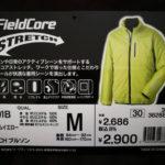 冬の自転車通勤の味方 ワークマン Field Core