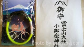 富士山五合目で買った自転車お守り