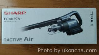 SHARP RACTIVE Air EC-AR2S-V