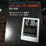 ADESSO 卓上電波時計 NA-929