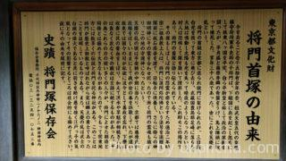 関東近辺を花見&観光_15 平将門首塚跡