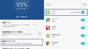 Huawei P9購入 ~初期設定(最初に行っておくべき設定_1)~