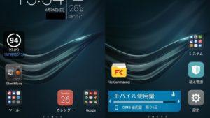 Huawei P9購入 ~初期設定(最初に行っておくべき設定_2)~