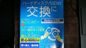 HD革命4はWindows10では使えなかったの巻